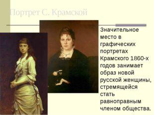 Портрет С. Крамской Значительное место в графических портретах Крамского 1860