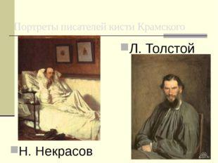 Портреты писателей кисти Крамского Н. Некрасов Л. Толстой