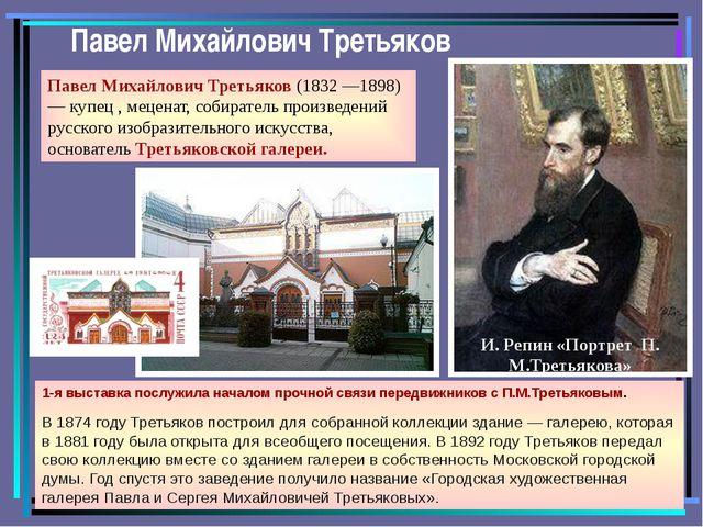 Павел Михайлович Третьяков Павел Михайлович Третьяков (1832 —1898) — купец ,...