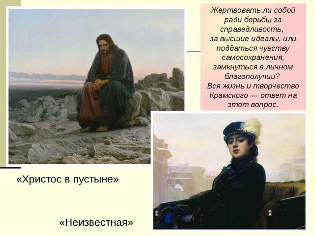 «Неизвестная» «Христос в пустыне» Жертвовать ли собой ради борьбы за справедл...