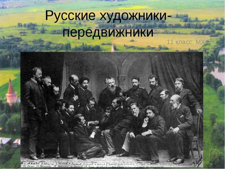 Русские художники- передвижники 11 класс, МХК