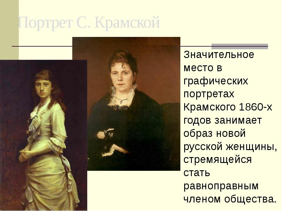 Портрет С. Крамской Значительное место в графических портретах Крамского 1860...
