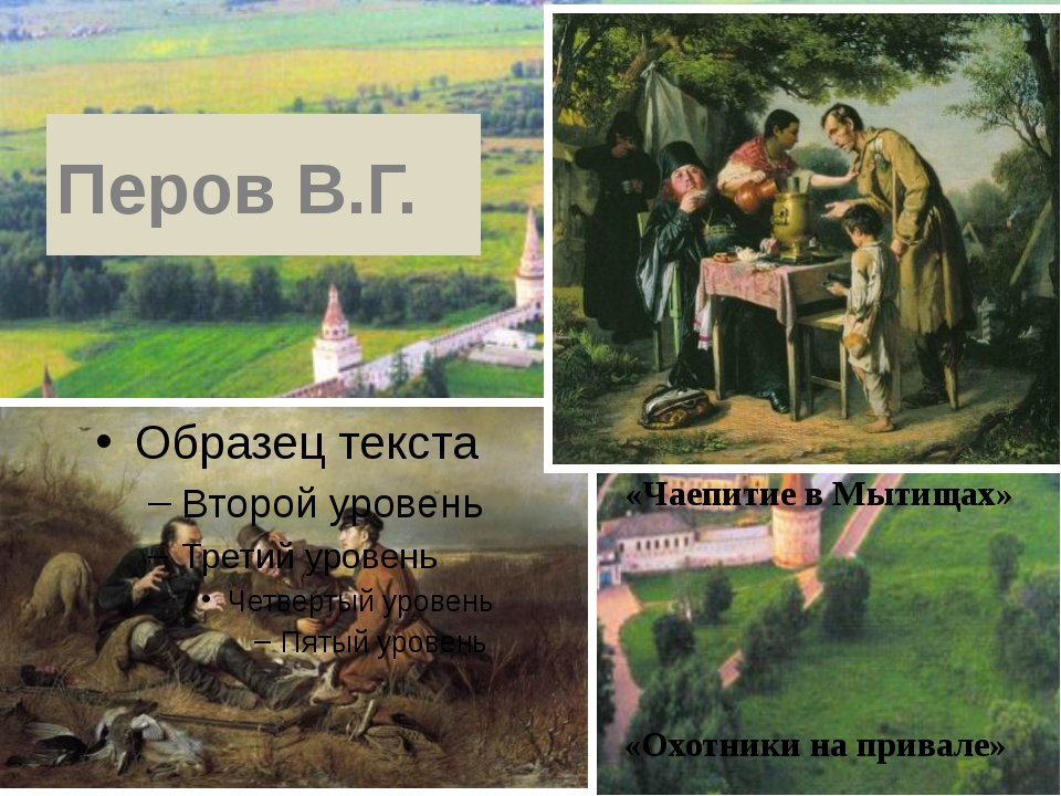 Перов В.Г. «Охотники на привале» «Чаепитие в Мытищах»