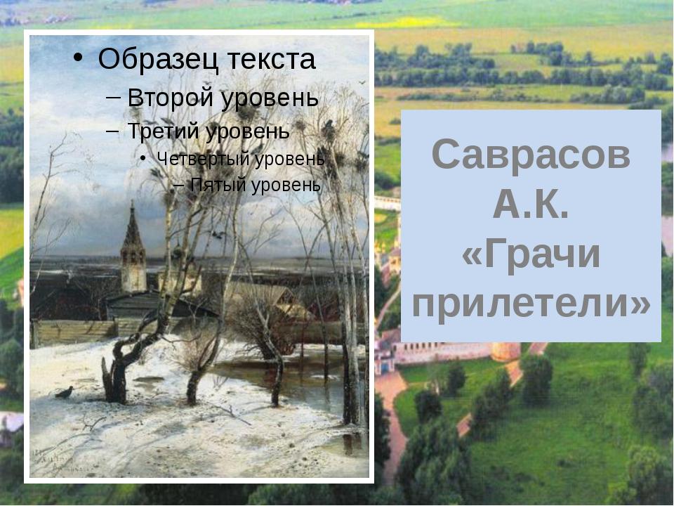 Саврасов А.К. «Грачи прилетели»