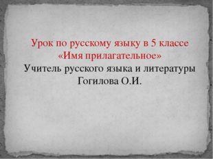 Урок по русскому языку в 5 классе «Имя прилагательное» Учитель русского языка