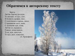 Обратимся к авторскому тексту Берёза. Люблю берёзку русскую, То светлую, то г