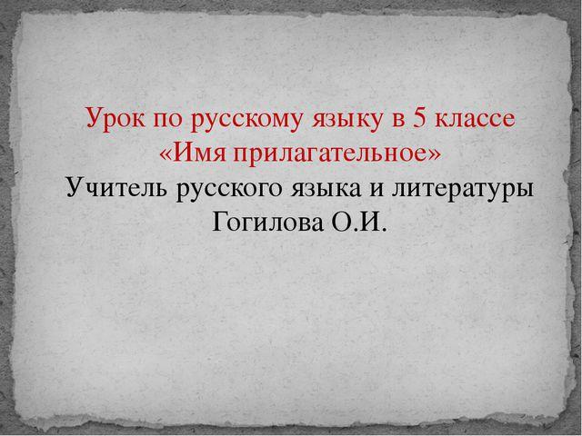 Урок по русскому языку в 5 классе «Имя прилагательное» Учитель русского языка...