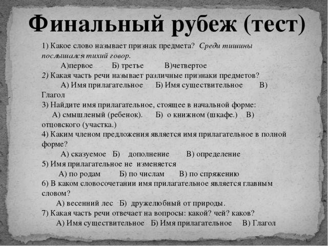 Финальный рубеж (тест) 1) Какое слово называет признак предмета? Среди тишины...