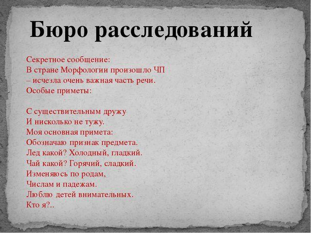 Секретное сообщение: В стране Морфологии произошло ЧП – исчезла очень важная...