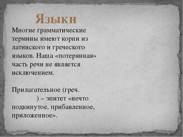 Языки Многие грамматические термины имеют корни из латинского и греческого яз...