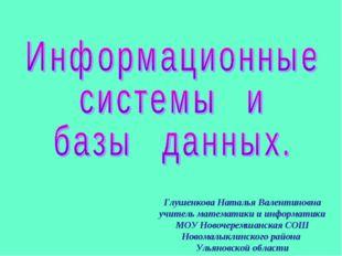 Глушенкова Наталья Валентиновна учитель математики и информатики МОУ Новочере