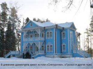 В дневнике драматурга зреют истоки «Снегурочки», «Грозы» и других пьес.