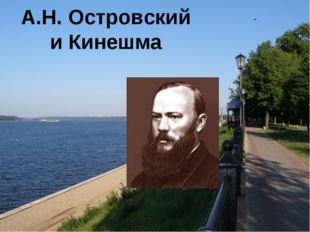 А.Н. Островский и Кинешма
