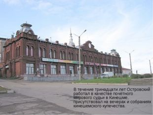 В течение тринадцати лет Островский работал в качестве почётного мирового су