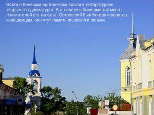 Волга и Кинешма органически вошли в литературное творчество драматурга. Вот п