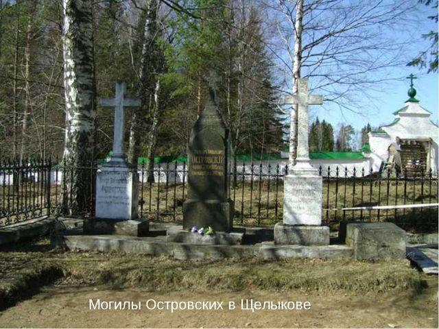 Могилы Островских в Щелыкове