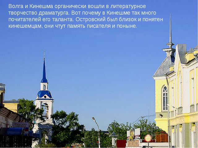 Волга и Кинешма органически вошли в литературное творчество драматурга. Вот п...