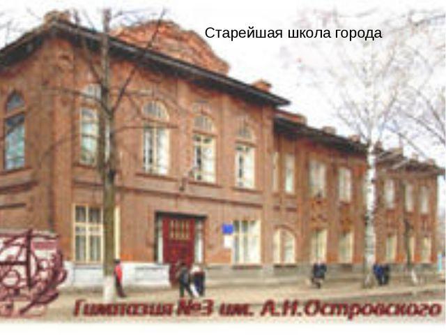 Старейшая школа города