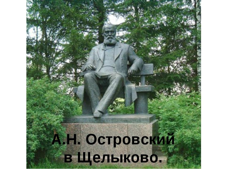 А.Н. Островский в Щелыково.