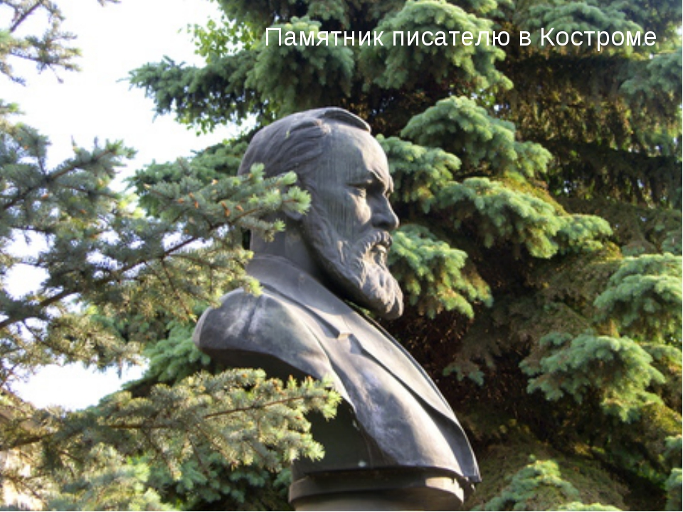 Памятник писателю в Костроме