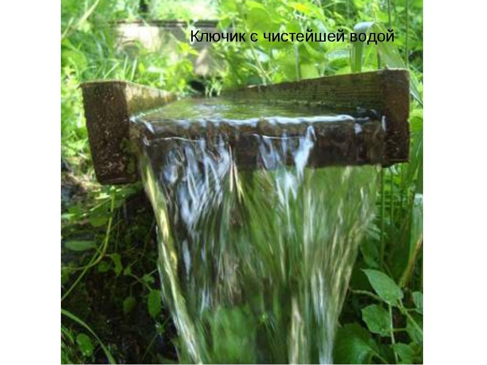 Ключик с чистейшей водой