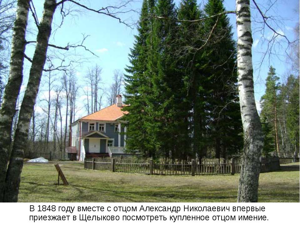 В 1848 году вместе с отцом Александр Николаевич впервые приезжает в Щелыково...
