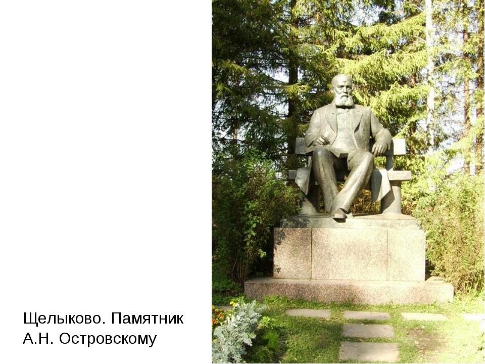 Щелыково. Памятник А.Н. Островскому