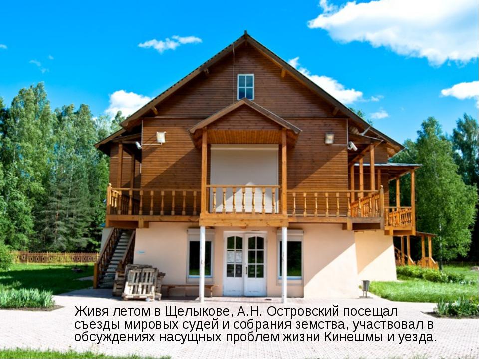 Живя летом в Щелыкове, А.Н. Островский посещал съезды мировых судей и собран...