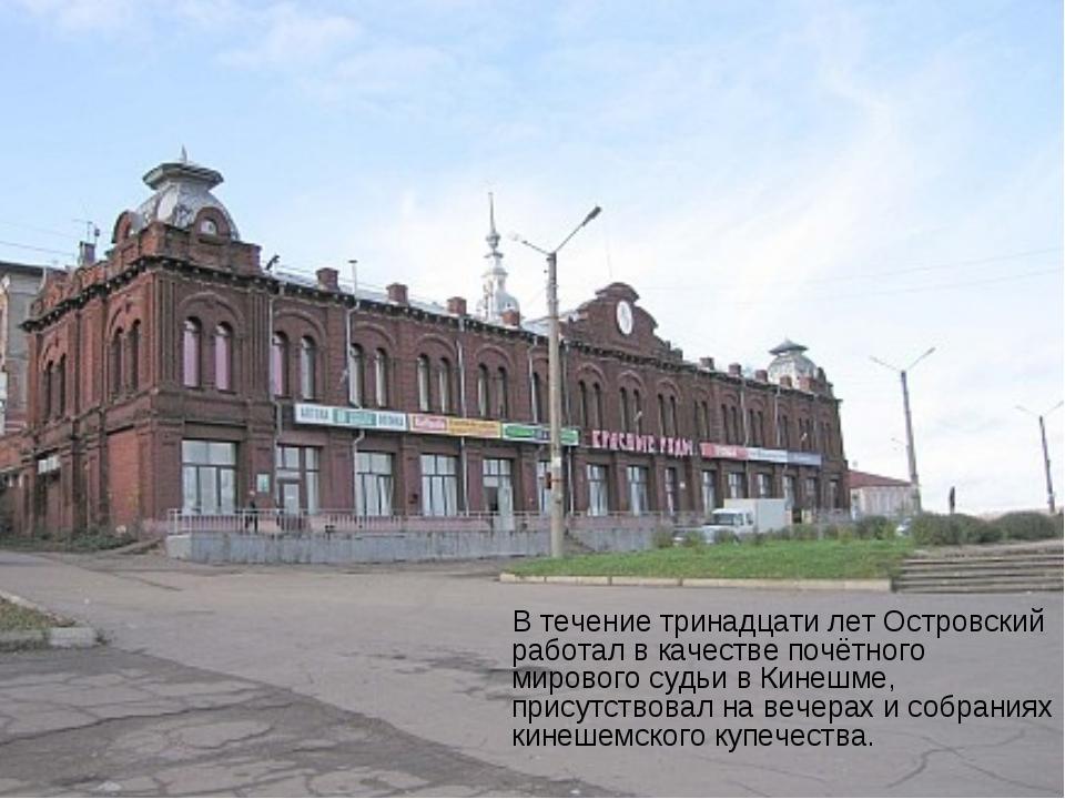 В течение тринадцати лет Островский работал в качестве почётного мирового су...