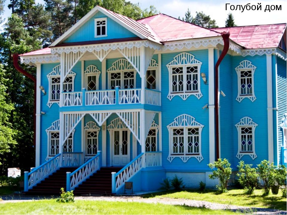 Голубой дом