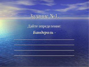 Задание №1. Дайте определение: Бандероль - __________________________________