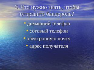 6. Что нужно знать, чтобы отправить бандероль? домашний телефон сотовый телеф