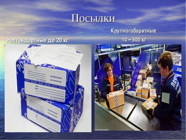 Посылки Нестандартные до 20 кг Крупногабаритные 10 – 500 кг