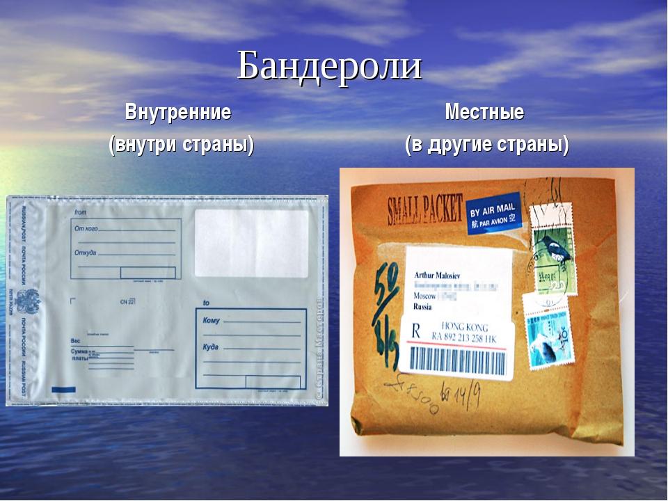 Виды открыток почтовых отправлений, анимация