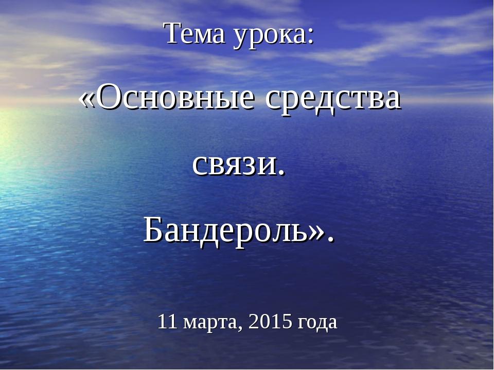 Тема урока: Тема урока: «Основные средства связи. Бандероль». 11 марта, 2015...