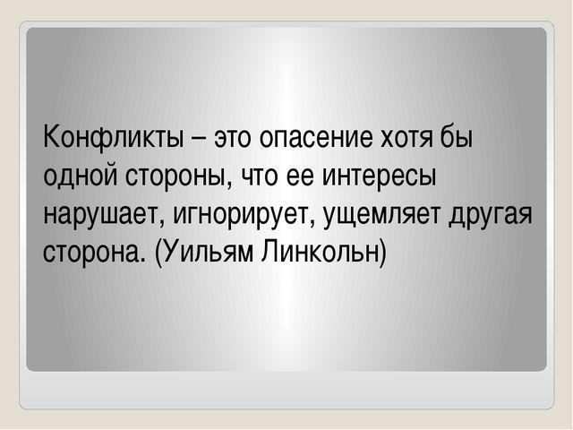 Конфликты – это опасение хотя бы одной стороны, что ее интересы нарушает, иг...