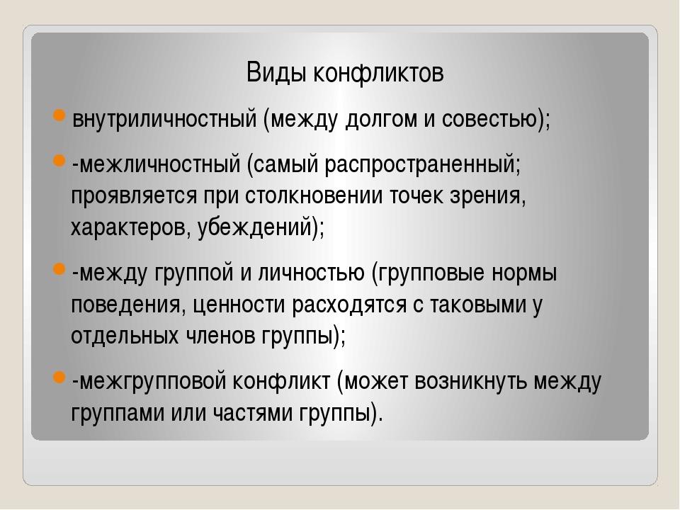 Виды конфликтов внутриличностный (между долгом и совестью); -межличностный (...