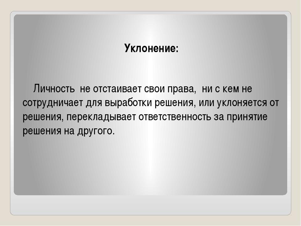 Уклонение: Личность не отстаивает свои права, ни с кем не сотрудничает для в...