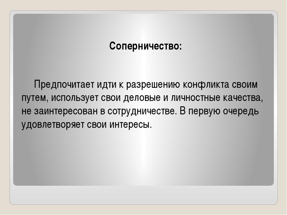 Соперничество: Предпочитает идти к разрешению конфликта своим путем, использ...