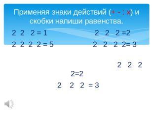 2 2 2 = 1 2 2 2 =2 2 2 2 2 = 5 2 2 2 2= 3 2 2 2 2=2 2 2 2 = 3 Применяя знаки