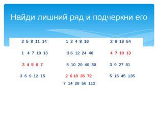 2 5 8 11 14 1 2 4 8 16 2 6 18 54 1 4 7 10 13 3 6 12 24 48 4 7 10 13 3 4 5 6 7