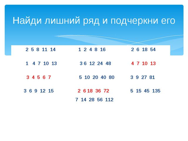 2 5 8 11 14 1 2 4 8 16 2 6 18 54 1 4 7 10 13 3 6 12 24 48 4 7 10 13 3 4 5 6 7...