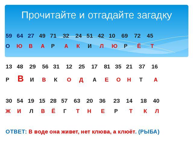 59 64 27 49 71 32 24 51 42 10 69 72 45 О Ю В А Р А К И Л Ю Р Ё Т 13 48 29 56...