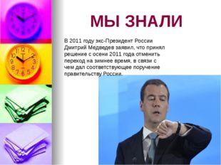 МЫ ЗНАЛИ В 2011 году экс-Президент России Дмитрий Медведев заявил, что принял