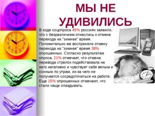МЫ НЕ УДИВИЛИСЬ В ходе соцопроса 45% россиян заявили, что с безразличием отне