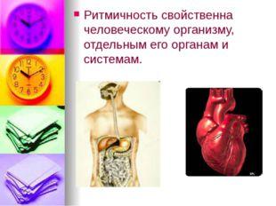 Ритмичность свойственна человеческому организму, отдельным его органам и сист