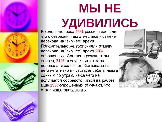 МЫ НЕ УДИВИЛИСЬ В ходе соцопроса 45% россиян заявили, что с безразличием отне...