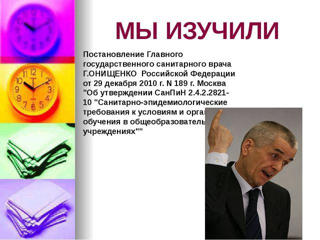 МЫ ИЗУЧИЛИ Постановление Главного государственного санитарного врача Г.ОНИЩЕН...