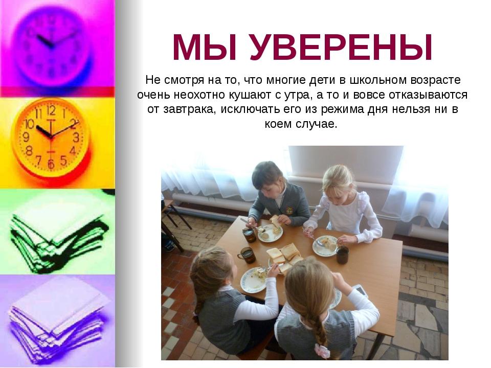 МЫ УВЕРЕНЫ Не смотря на то, что многие дети в школьном возрасте очень неохотн...