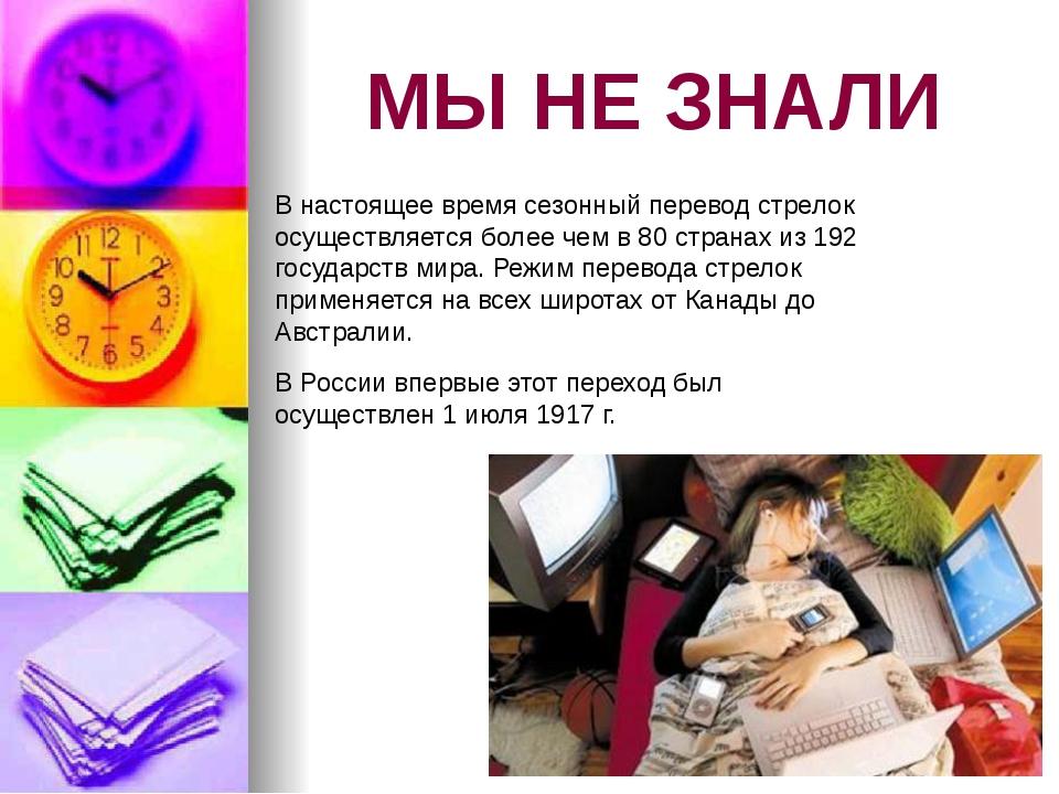 МЫ НЕ ЗНАЛИ В России впервые этот переход был осуществлен 1 июля 1917 г. В на...